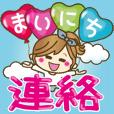 【毎日使える連絡♥】ゆるカジ女子