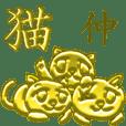 黄金の猫「さくら」