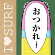 I♥SURF(メッセージスタンプ)