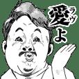 うざ顔軍団2