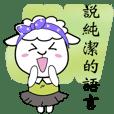 JW Joy Lamb Sister-Greeting