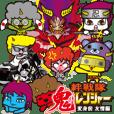 Demon heroes 1 :Oni rangers -friendship