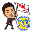 宇部JC(60th Anniversary)