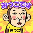 お猿の『みつこ』2
