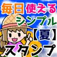 毎日使えるシンプル【夏ver】スタンプ