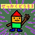 福島県中通りの県北地方の方言スタンプ3