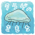 Feeling of jellyfish