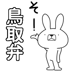 BIG Dialect rabbit [tottori]