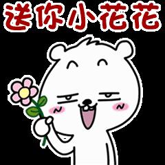 淘氣熊的快樂日常