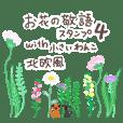 お花の敬語スタンプ4 with 小さいわんこ