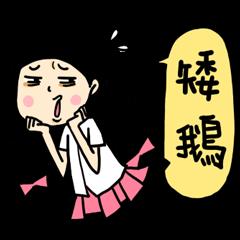 少女心小劇場_第三彈(來吐槽吧)