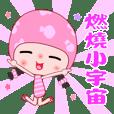 愛自己的女孩☆最新日常貼圖☆