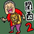 関西弁ばあ 2