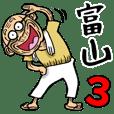 富山弁じい 3