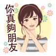 Ai's daily life (Taiwan)  2