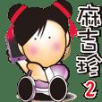 Maji zhen animated stickers / 2