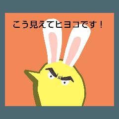 hiyoko_20200707155050