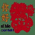 中国語学習者のためのスタンプ 2
