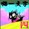 猫一文字 四 ~春の旅~