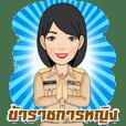 ข้าราชการหญิงไทย แบบบิ๊กสติกเกอร์