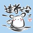 """""""kanji"""" rabbit (Japanese)"""