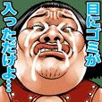 Busu tengu 5