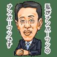 number-1,tatsumi
