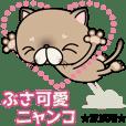 ぶさ可愛ニャンコ☆家族用☆
