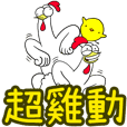 Chicken Bro Big Stickers CN