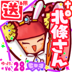 Rabbit girl's name sticker2 MY090720N27