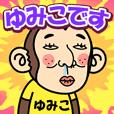 お猿の『ゆみこ』2