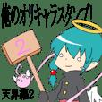 俺のオリキャラスタンプ!~天界編2~