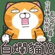 ランラン猫 18 (台湾版)