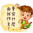 Happy Journey to the West-Message