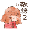 ohanashi sticker-girl ver.Honorific2-