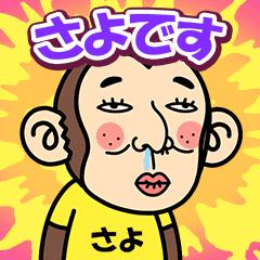 Sayo is a Funny Monkey2