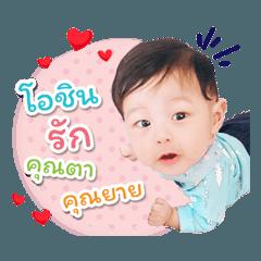 Oshin Ver1