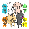 Sticker for Sato,Yamasita,Nakamura,Ogata