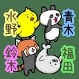Sticker for Suzuki,Mizuno,Aoki,Fukuda