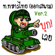 Soldier Thai (battlefield)