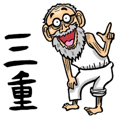 An old man living in Mie prefecture
