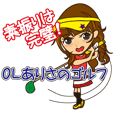 "Arisa's golf ""Practice is perfect!!"""