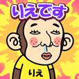お猿の『りえ』2
