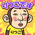 お猿の『りつこ』2