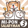 米香-第3蛋(上班企)