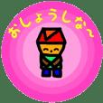 山形県米沢市の方言です。