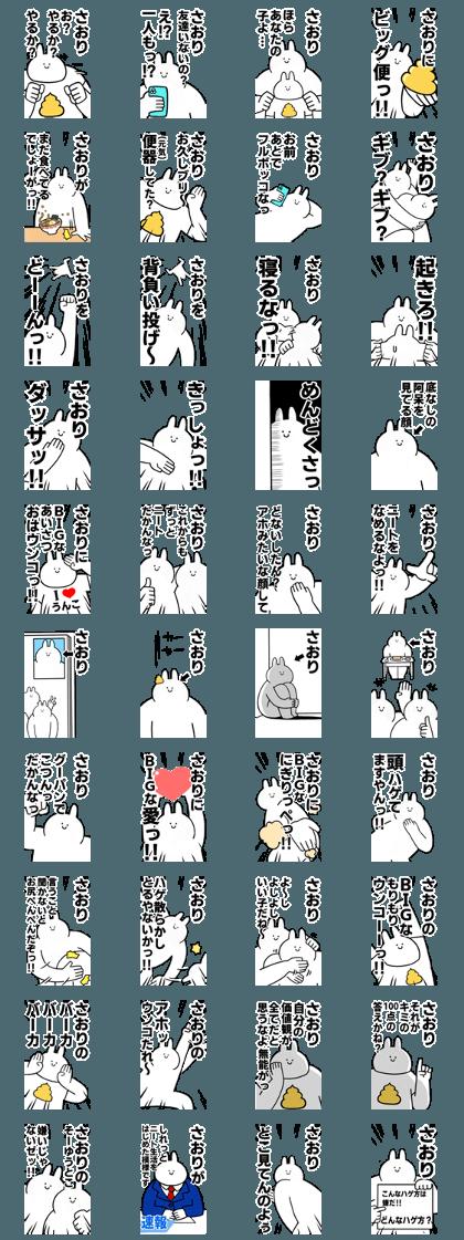 BIG Rabbits feeding [Saori]