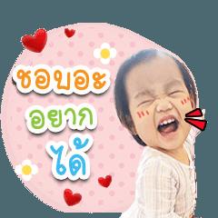 Baby Chiilyn Ver.2