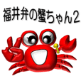 福井弁の蟹ちゃん2