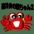 Fukui valve crab-chan Sticker 2
